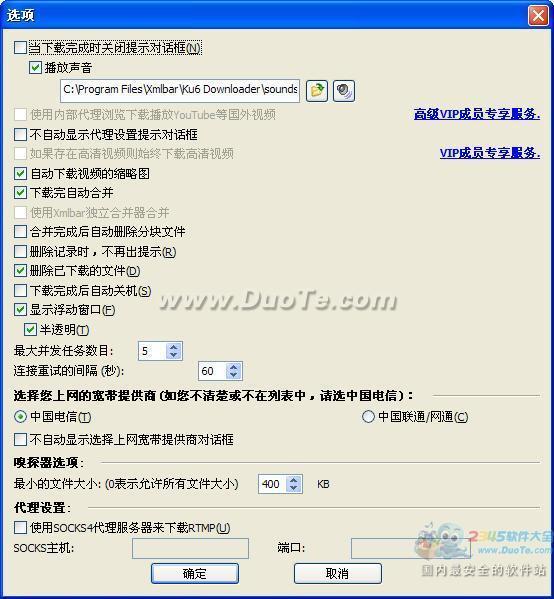 酷6网视频下载(xmlbar)下载