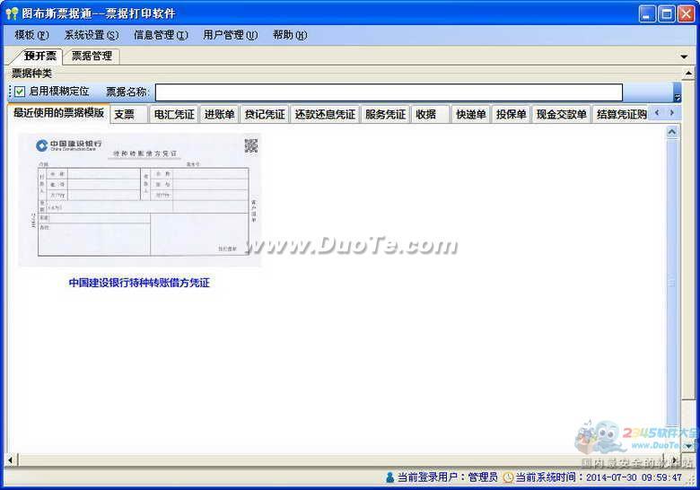图布斯票据通-免费票据打印软件下载