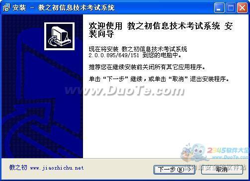教之初信息技术考试系统下载