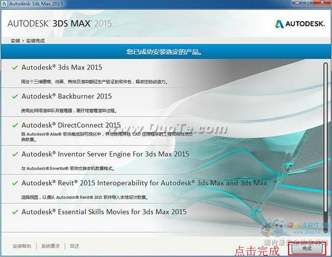 3ds MAX(3dmax) 2018下载