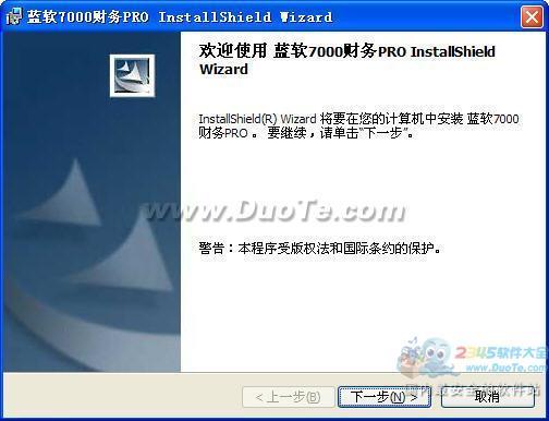 蓝软财务软件下载
