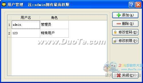 新格尔免费玻璃软件 2014下载