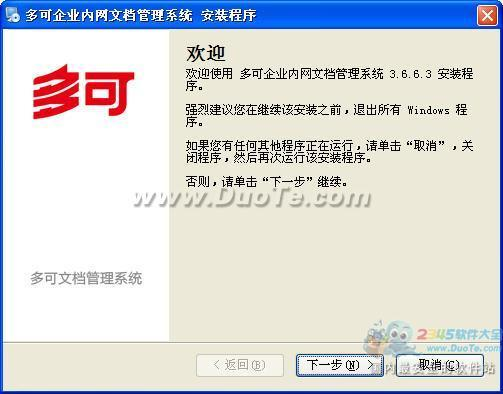 多可企业内网文档管理软件下载