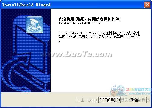 数据伞内网信息保护软件下载