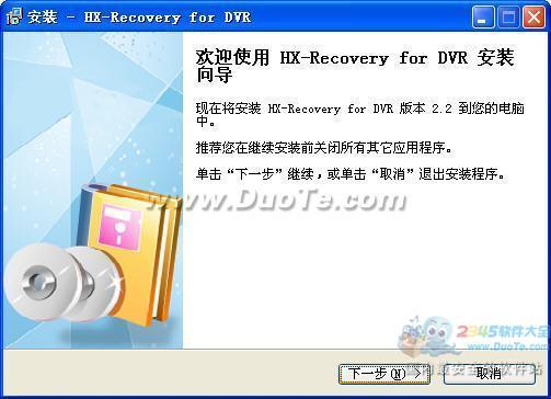 HX-Recovery for Dvr(监控录像恢复程序)下载
