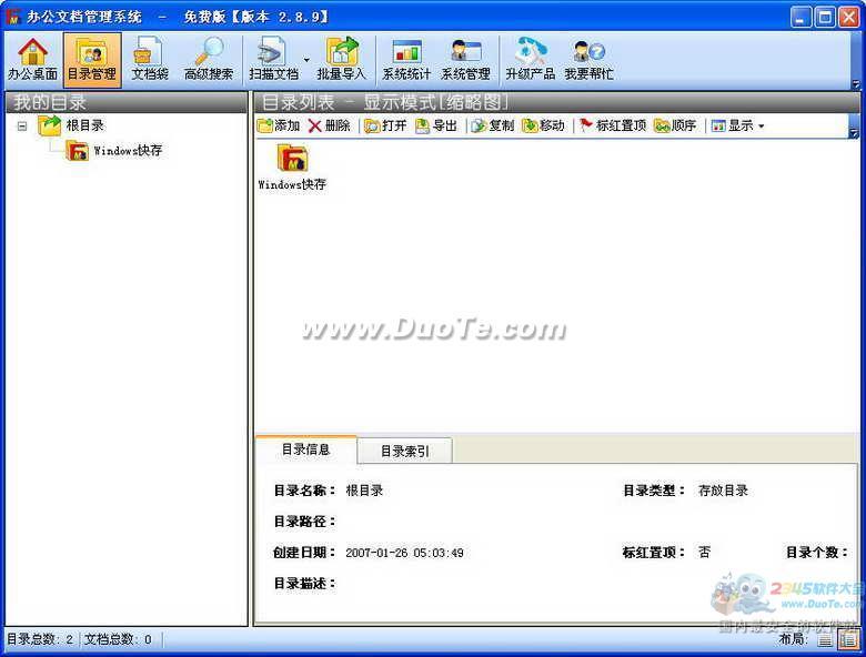 办公文档管理系统下载