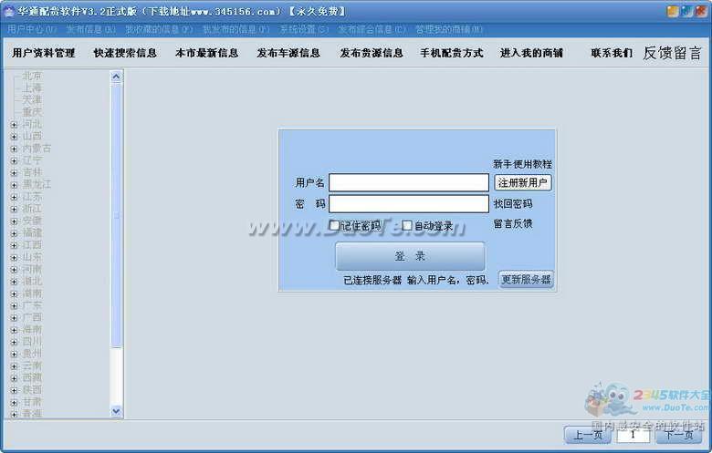 华通配货软件下载