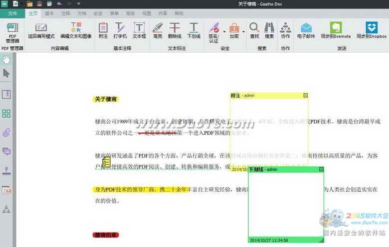 PDF文电通3套装下载
