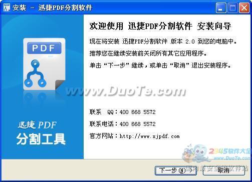 迅捷PDF分割软件下载
