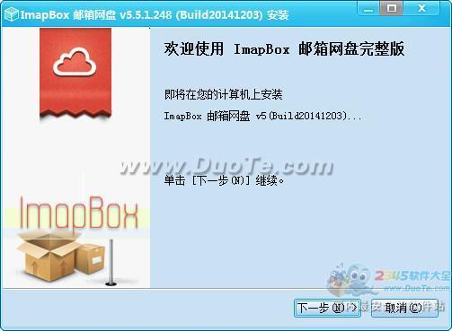 ImapBox 邮箱网盘下载