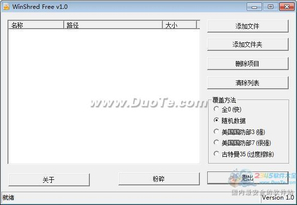 WinShred文件粉碎器下载