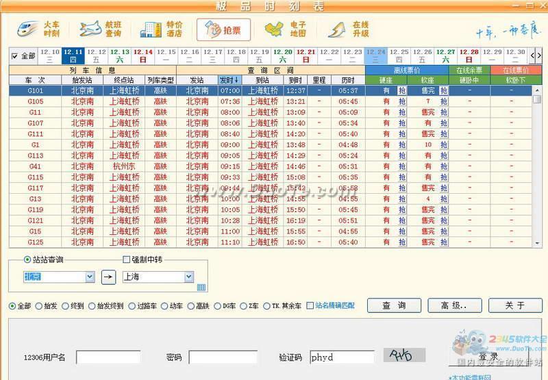 极品列车时刻表 for SP下载