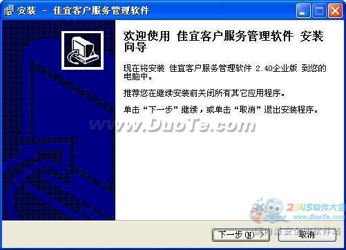 佳宜客户服务管理软件下载