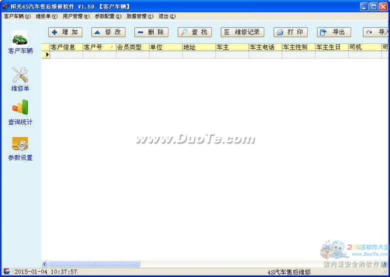 阳光4S汽车售后维修软件下载