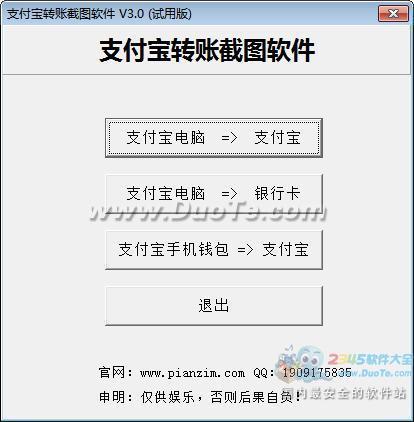 支付宝转账截图软件下载