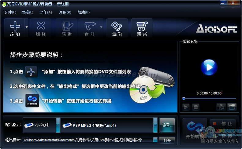 艾奇DVD到PSP格式转换器下载