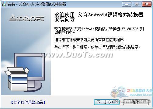 艾奇Android视频格式转换器下载