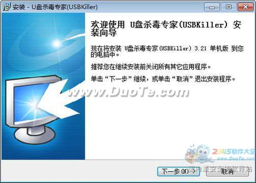 U盘杀毒专家(USBKiller)下载