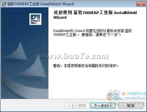 蓝软7000ERP(生产企业管理系统)下载