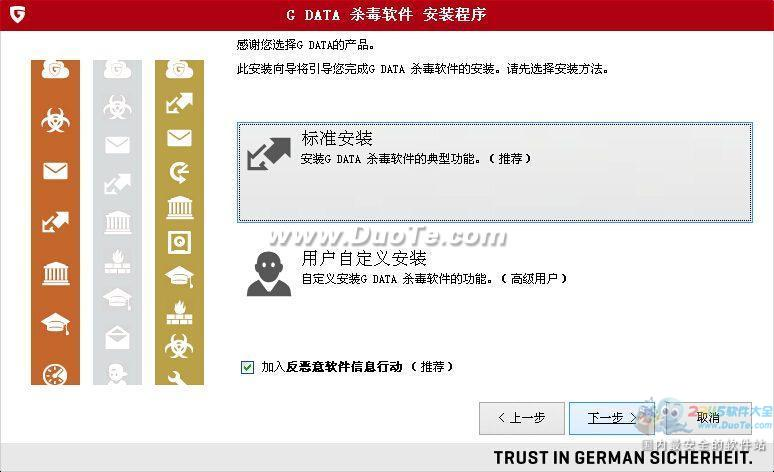 G Data杀毒软件2015下载