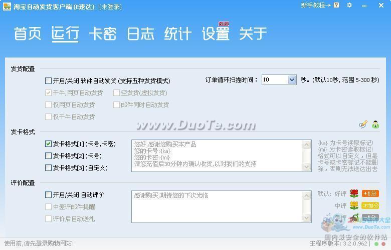 E速达淘宝自动发货系统下载