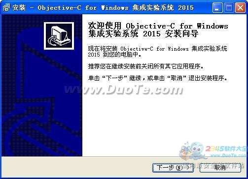 Objective-C for Windows集成實驗系統下載