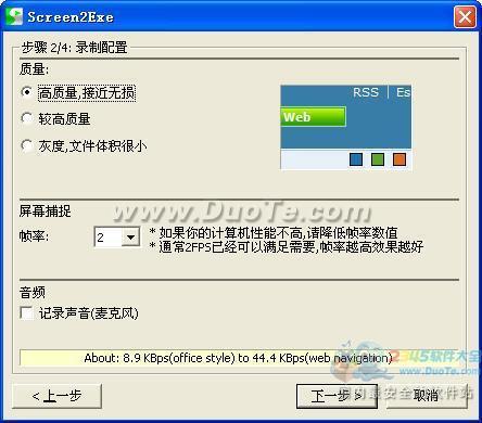 外虎屏幕录制系统下载