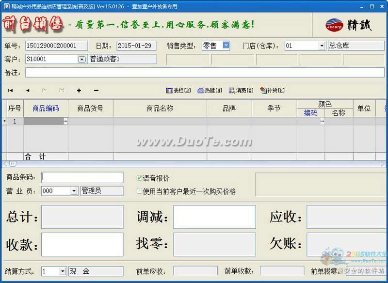精诚户外用品连锁店管理系统下载