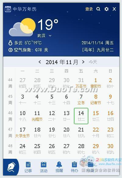 中华万年历电脑版下载