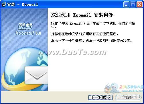 KooMail(酷邮)下载