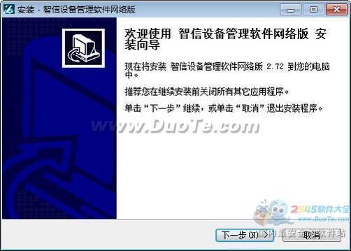 智信设备管理软件下载