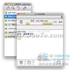飞鸽传书 for Mac下载