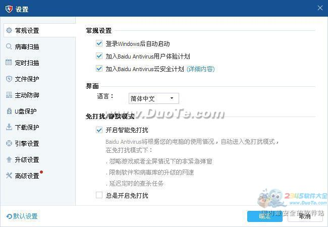 Baidu Antivirus 2015下载