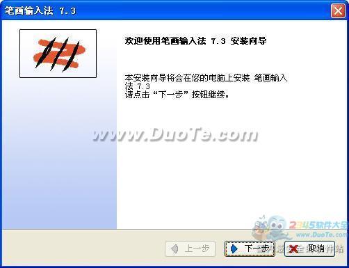 笔画输入法下载