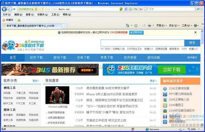 Internet Explorer 8(IE8)下载