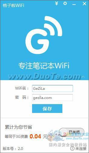 格子啦一键wifi下载