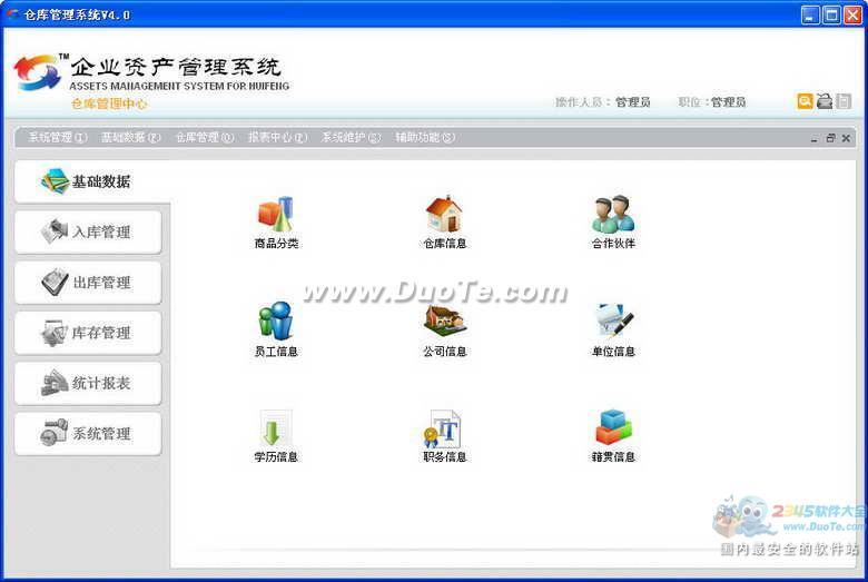 惠峰仓库管理系统下载