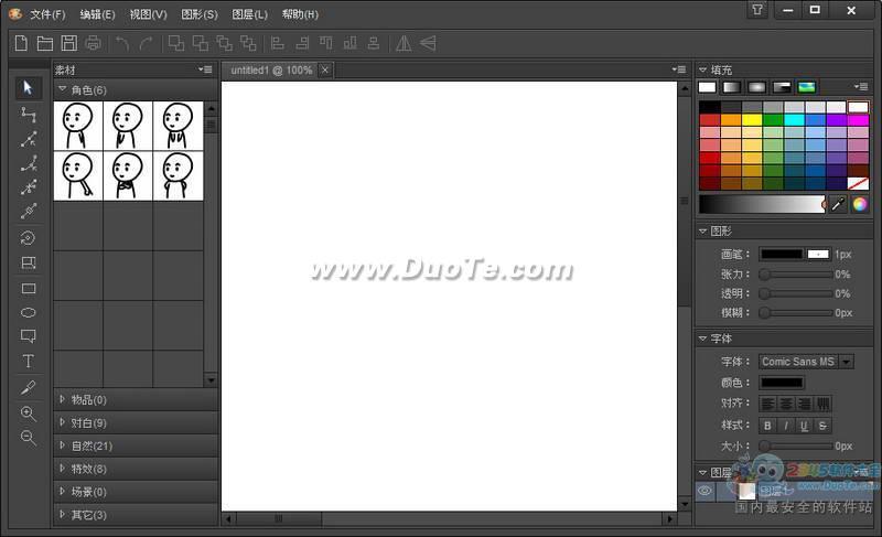 EasyComic漫画制作软件下载