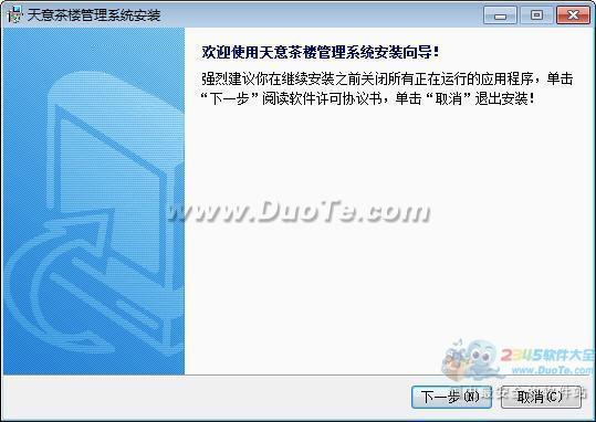 天意茶楼管理系统下载