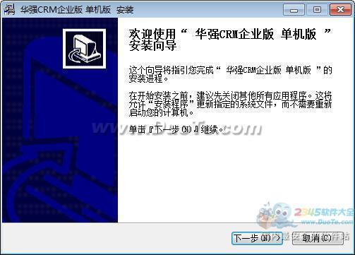 华强CRM 客户关系管理系统下载