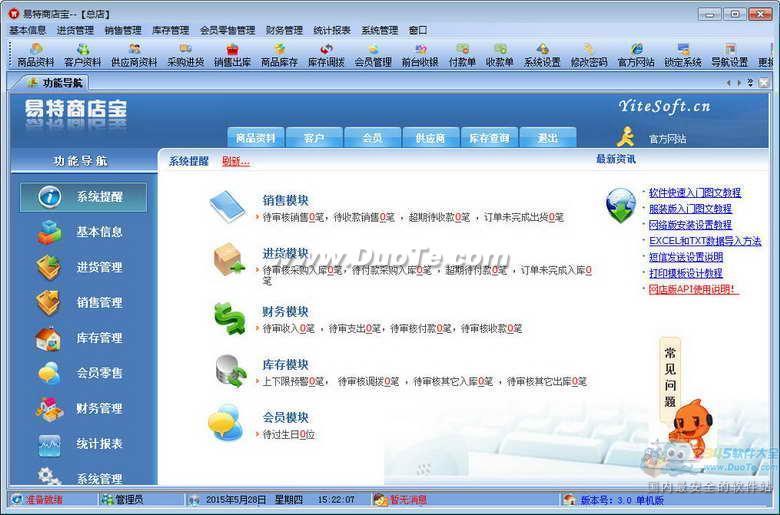 易特商店宝(免费店铺管理软件)下载