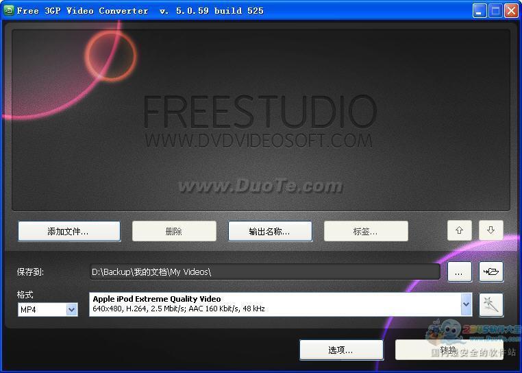 dvdvideosoft Free Video to Xbox Converter下载