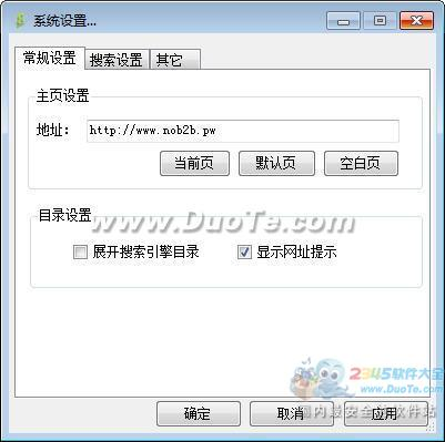 Nob2b外贸客户开发软件下载