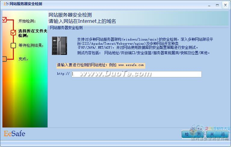 EeSafe网站安全检测工具下载