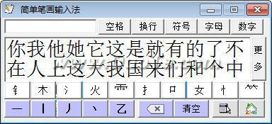 简单笔画输入法下载