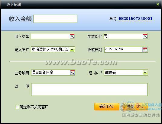 中顶记账本管理系统下载