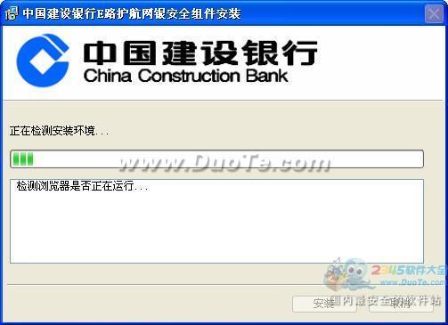 中国建行网银E路护航安全组件下载