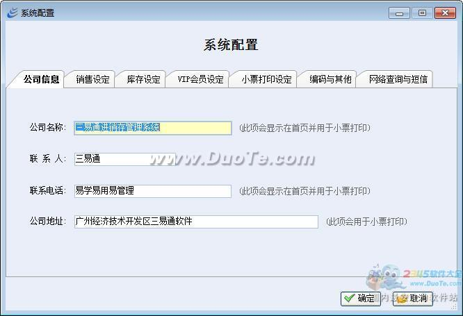 三易通POS收银软件下载