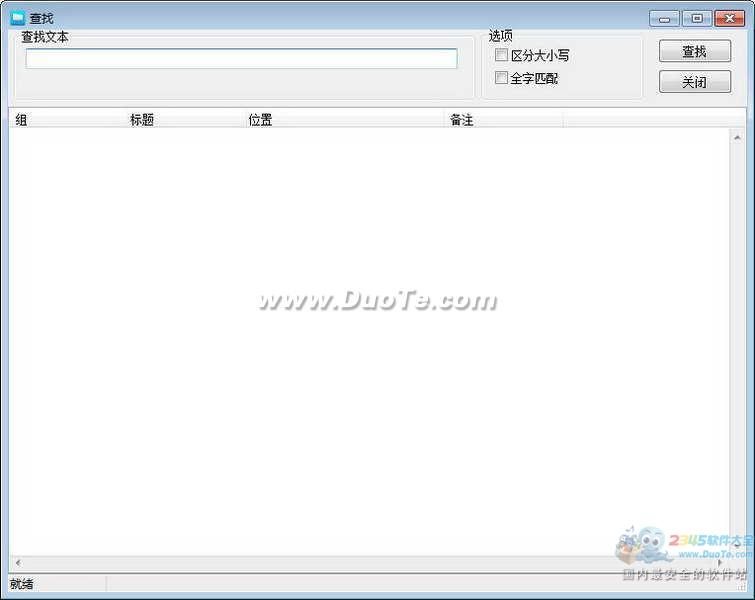 Cherbox(密码管理软件)下载