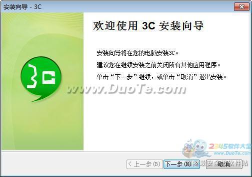 3C即时通讯软件下载